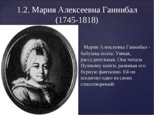 1.2. Мария Алексеевна Ганнибал (1745-1818) Мария Алексеевна Ганнибал - бабушк
