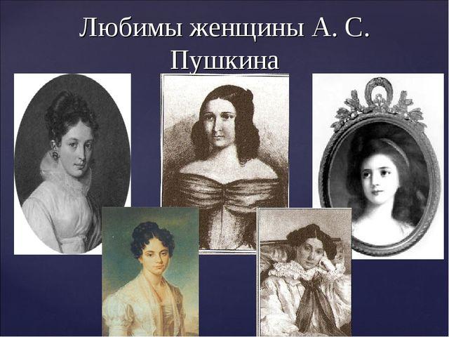 Любимы женщины А. С. Пушкина