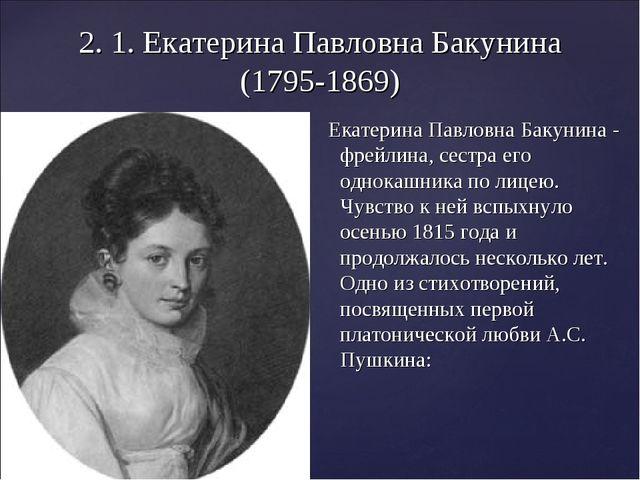 2. 1. Екатерина Павловна Бакунина (1795-1869) Екатерина Павловна Бакунина - ф...