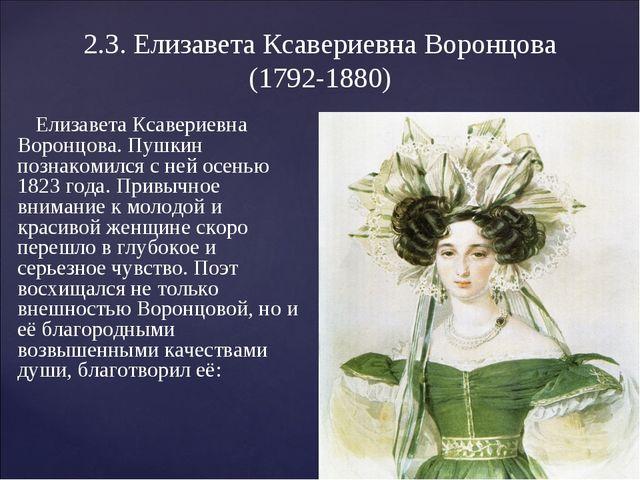 2.3. Елизавета Ксавериевна Воронцова (1792-1880) Елизавета Ксавериевна Воронц...