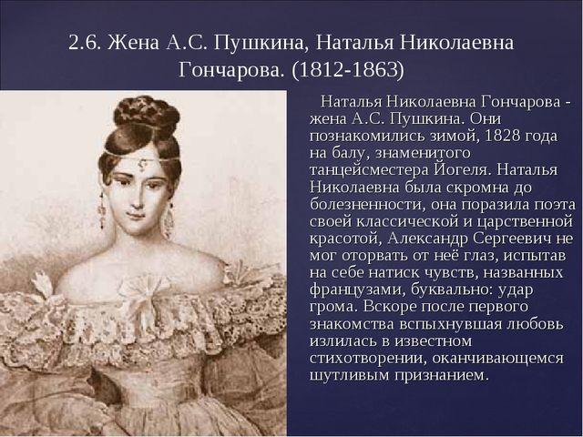2.6. Жена А.С. Пушкина, Наталья Николаевна Гончарова. (1812-1863) Наталья Ник...