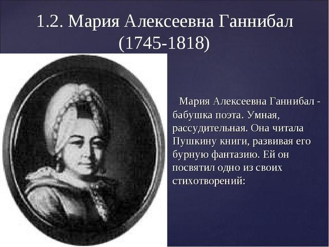 1.2. Мария Алексеевна Ганнибал (1745-1818) Мария Алексеевна Ганнибал - бабушк...