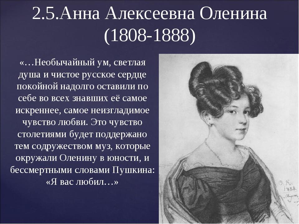2.5.Анна Алексеевна Оленина (1808-1888) «…Необычайный ум, светлая душа и чис...