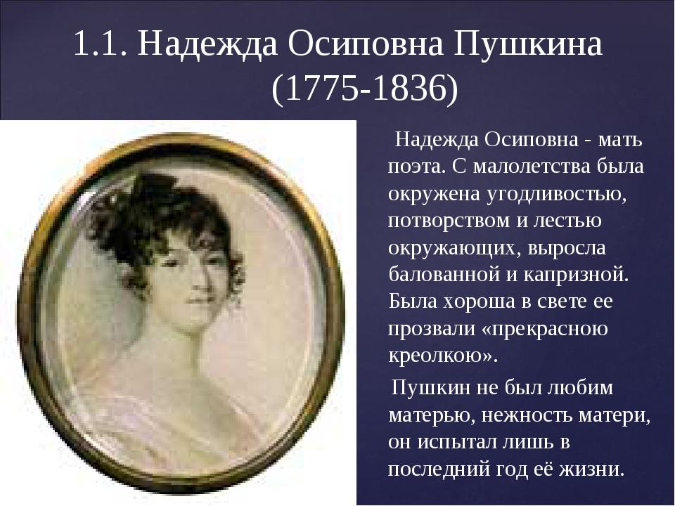 1.1. Надежда Осиповна Пушкина (1775-1836) Надежда Осиповна - мать поэта. С ма...