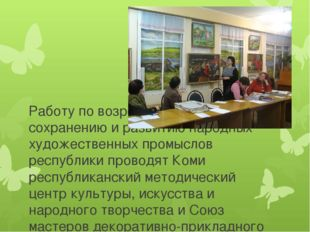 Работу по возрождению, сохранению и развитию народных художественных промысло