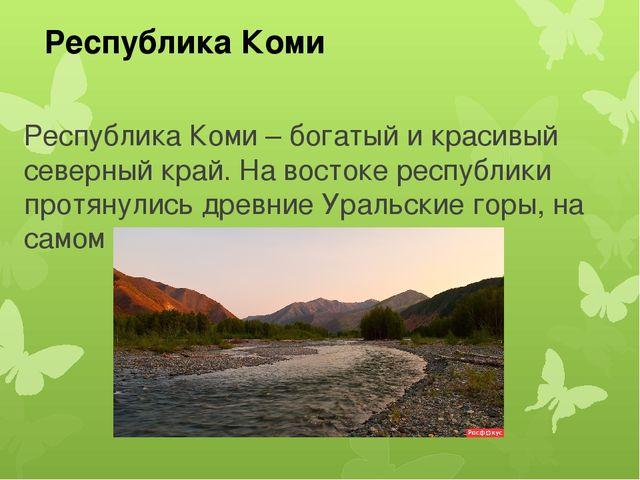 Республика Коми – богатый и красивый северный край. На востоке республики про...