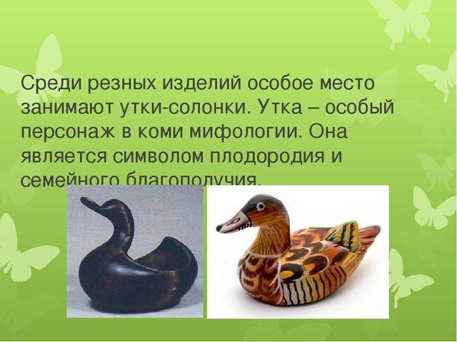Среди резных изделий особое место занимают утки-солонки. Утка – особый персон...