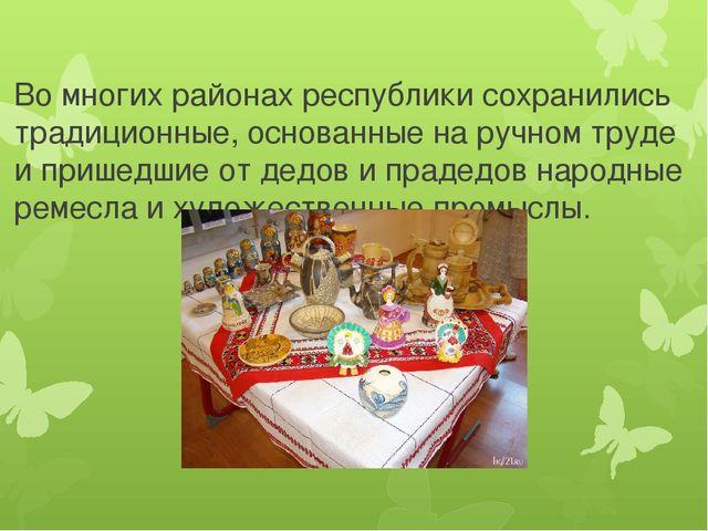 Во многих районах республики сохранились традиционные, основанные на ручном т...