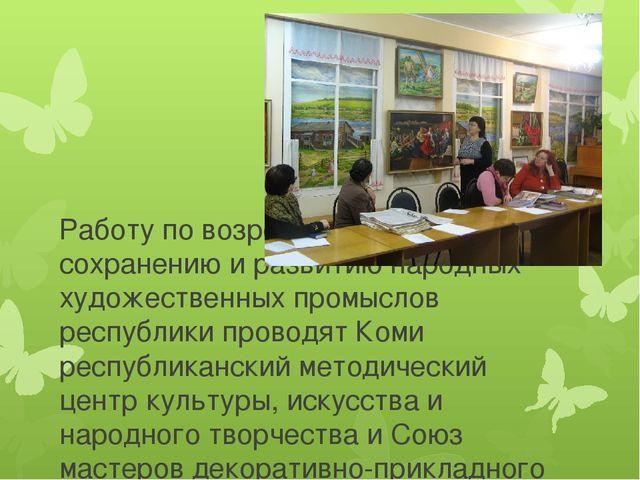 Работу по возрождению, сохранению и развитию народных художественных промысло...
