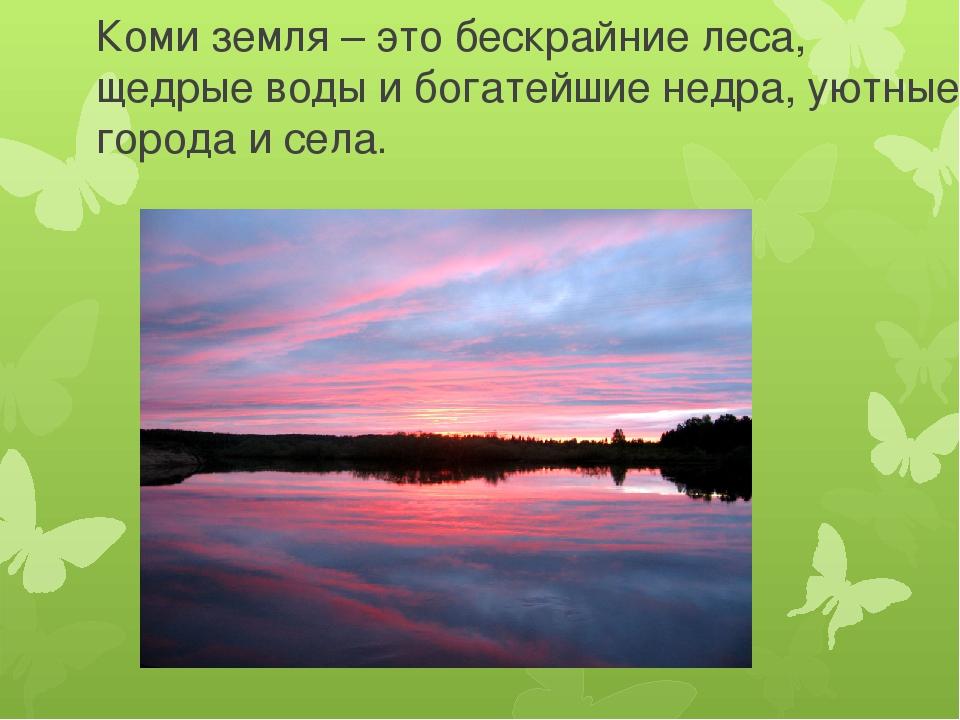 Коми земля – это бескрайние леса, щедрые воды и богатейшие недра, уютные горо...