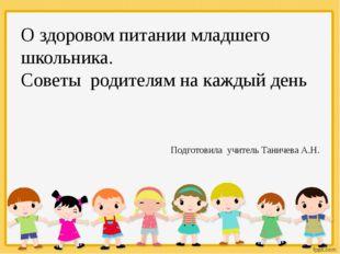 О здоровом питании младшего школьника. Советы родителям на каждый день Подгот