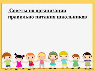 Советы по организации правильно питания школьников