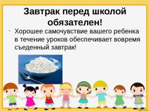 Завтрак перед школой обязателен! Хорошее самочувствие вашего ребенка в течени