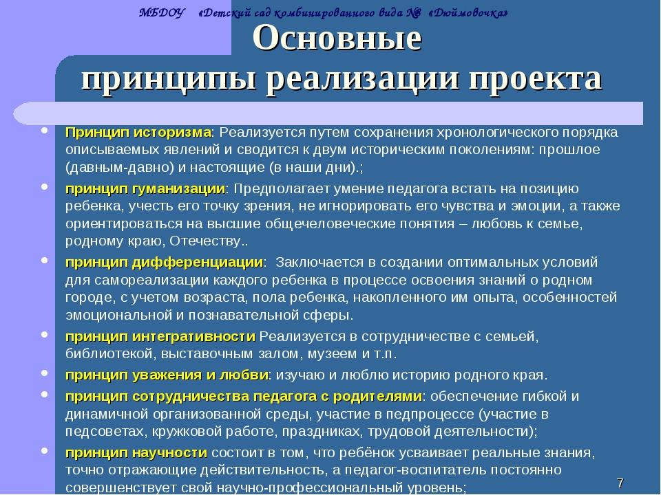 * Основные принципы реализации проекта Принцип историзма: Реализуется путем с...