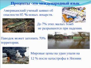 Проценты -это международный язык Мировые цены на уран упали на 12 % после кат