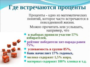 Где встречаются проценты Проценты - одно из математических понятий, которое