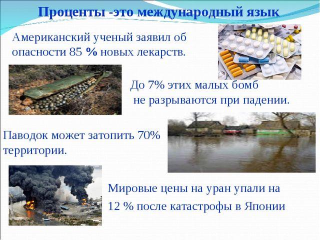 Проценты -это международный язык Мировые цены на уран упали на 12 % после кат...