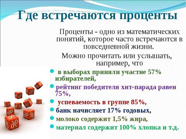 Где встречаются проценты Проценты - одно из математических понятий, которое...