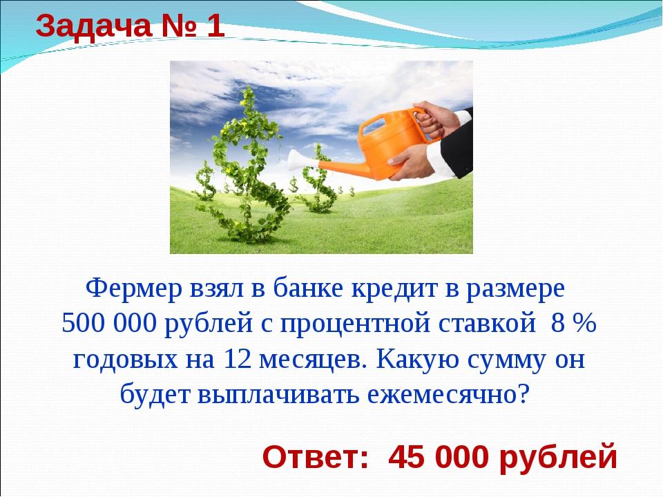 Фермер взял в банке кредит в размере 500 000 рублей с процентной ставкой 8 %...