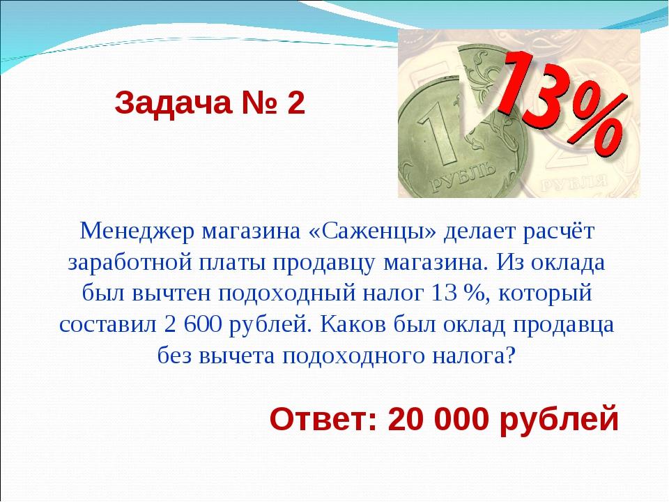 Менеджер магазина «Саженцы» делает расчёт заработной платы продавцу магазина....
