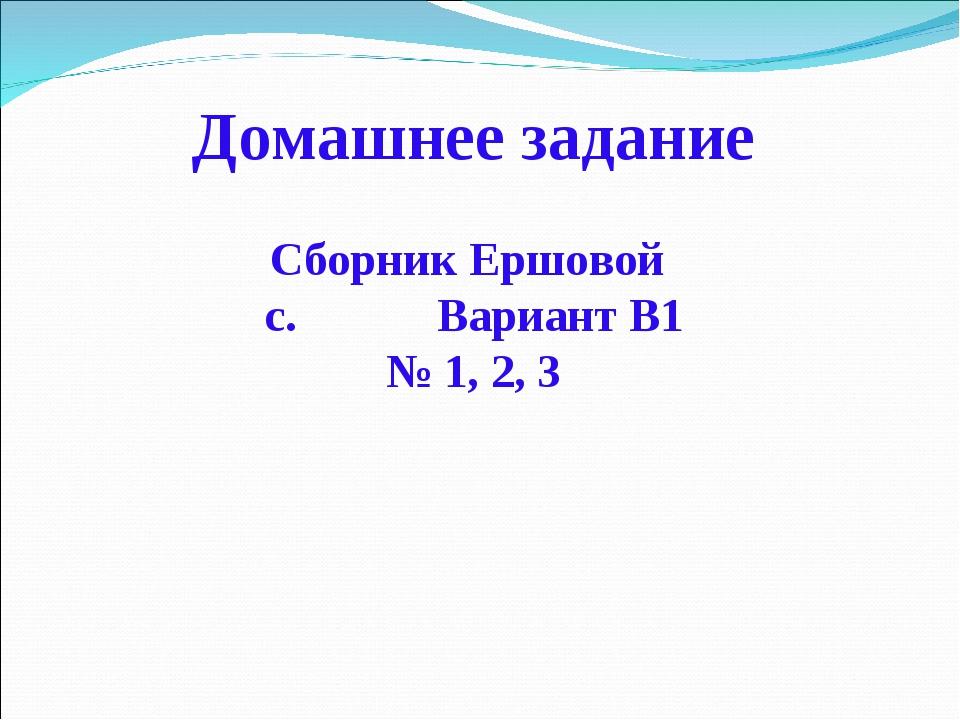 Домашнее задание Сборник Ершовой с. Вариант В1 № 1, 2, 3