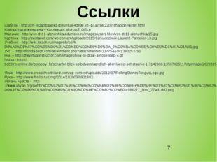 Ссылки Шаблон - http://xn--80ablbaanka7beun6ae4de9e.xn--p1ai/file/2202-shabl