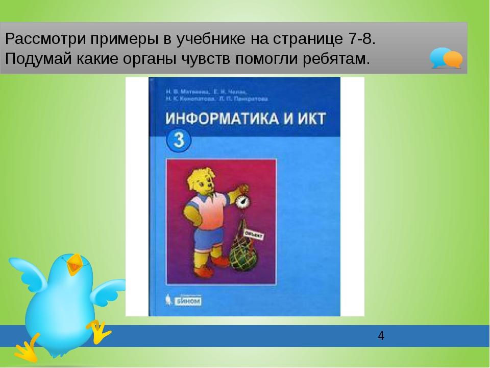 Рассмотри примеры в учебнике на странице 7-8. Подумай какие органы чувств по...