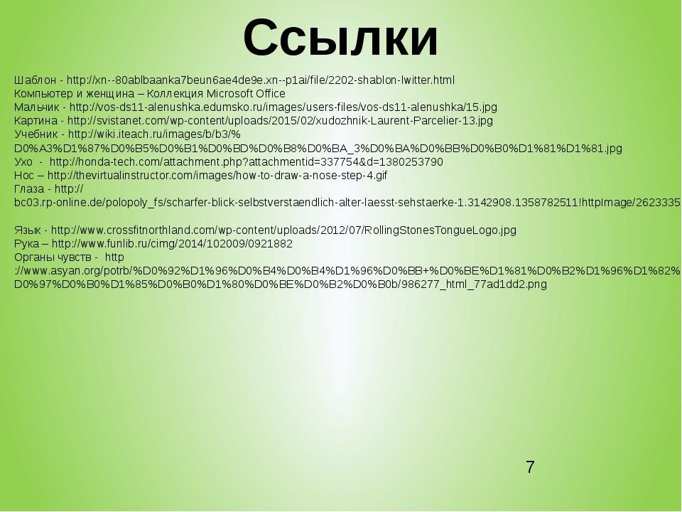 Ссылки Шаблон - http://xn--80ablbaanka7beun6ae4de9e.xn--p1ai/file/2202-shabl...