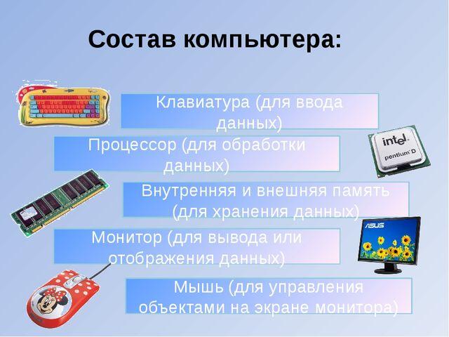Состав компьютера: Клавиатура (для ввода данных) Процессор (для обработки дан...