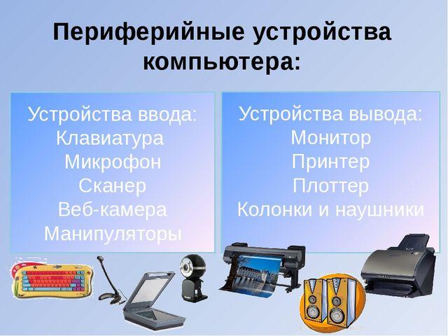 Периферийные устройства компьютера: Устройства ввода: Клавиатура Микрофон Ска...
