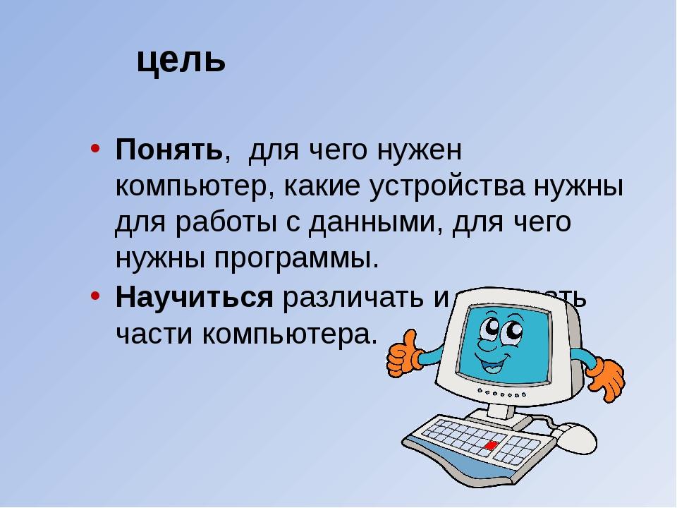 Доклад зачем нужен компьютер
