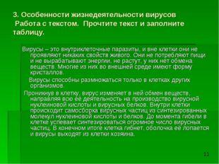 3. Особенности жизнедеятельности вирусов Работа с текстом. Прочтите текст и з