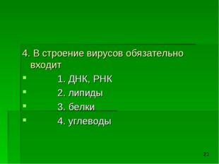 4. В строение вирусов обязательно входит 1. ДНК, РНК 2. липиды 3. белки 4. уг