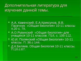 Дополнительная литература для изучения данной темы. А.А. Каменский, Е.А.Крикс