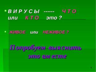 В И Р У С Ы ------ Ч Т О или К Т О это ? ЖИВОЕ или НЕЖИВОЕ ? Попробуем выясни