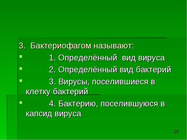 3. Бактериофагом называют: 1. Определённый вид вируса 2. Определённый вид бак...