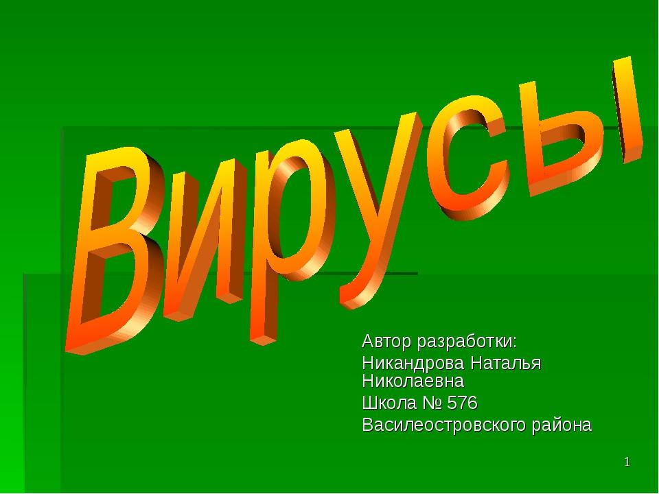 Автор разработки: Никандрова Наталья Николаевна Школа № 576 Василеостровского...