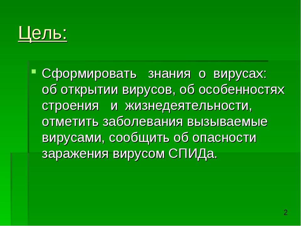 Цель: Сформировать знания о вирусах: об открытии вирусов, об особенностях стр...
