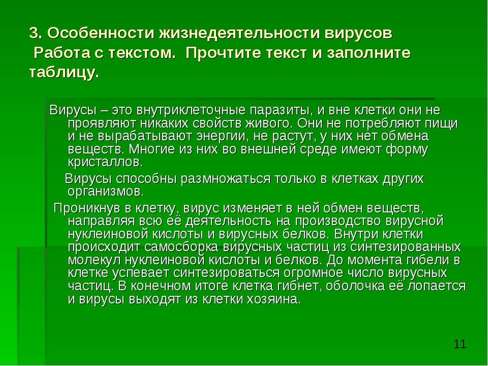 3. Особенности жизнедеятельности вирусов Работа с текстом. Прочтите текст и з...