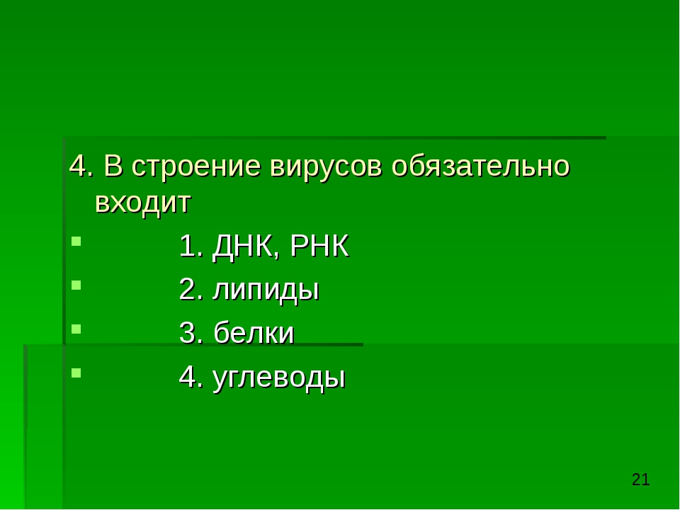 4. В строение вирусов обязательно входит 1. ДНК, РНК 2. липиды 3. белки 4. уг...
