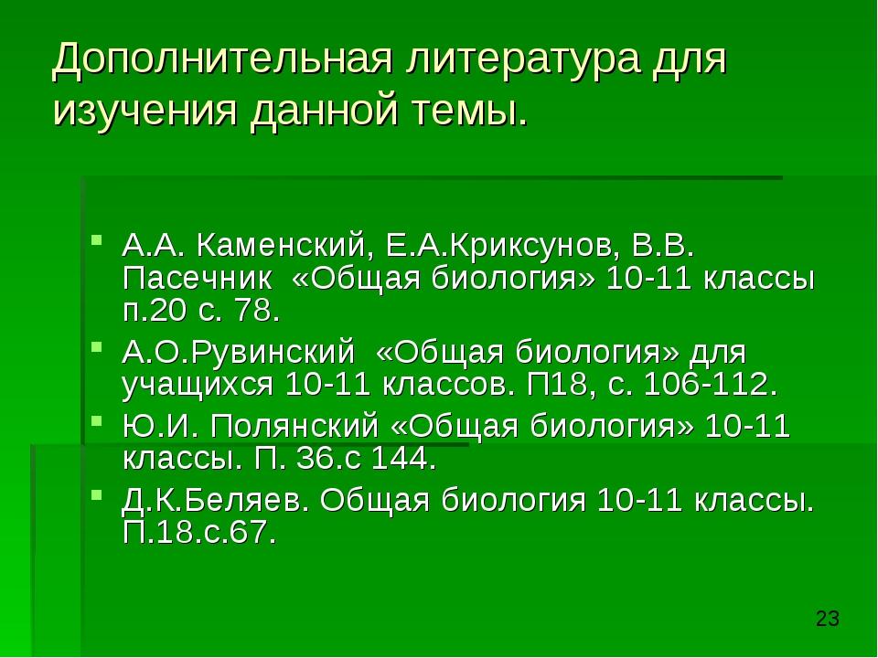 Дополнительная литература для изучения данной темы. А.А. Каменский, Е.А.Крикс...