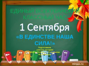 ЕДИНЫЙ ВСЕКУБАНСКИЙ КЛАССНЫЙ ЧАС «В ЕДИНСТВЕ НАША СИЛА!» Подготовила учитель