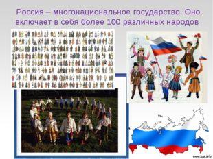 Россия – многонациональное государство. Оно включает в себя более 100 различн