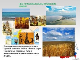 ЧЕМ ПРИВЛЕКАТЕЛЬНЫ КУБАНСКИЕ ЗЕМЛИ? Благодатные природные условия Кубани, бог