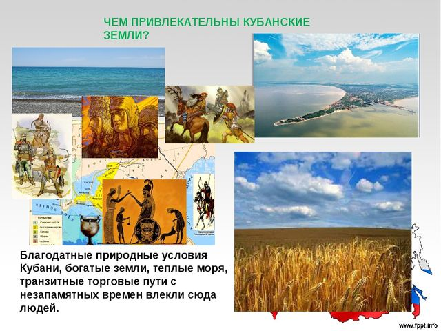 ЧЕМ ПРИВЛЕКАТЕЛЬНЫ КУБАНСКИЕ ЗЕМЛИ? Благодатные природные условия Кубани, бог...