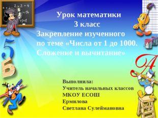 Урок математики 3 класс Закрепление изученного по теме «Числа от 1 до 1000.