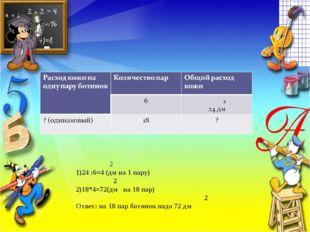 2 1)24 :6=4 (дм на 1 пару) 2 2)18*4=72(дм на 18 пар) 2 Ответ: на 18 пар боти