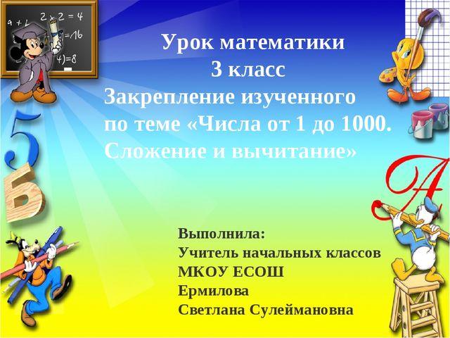 Урок математики 3 класс Закрепление изученного по теме «Числа от 1 до 1000....