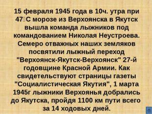 К 40-летию Великой Победы, в 1985г группа энтузиастов из 8 человек (командир