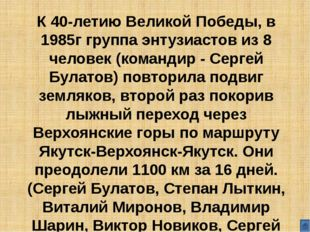 19 марта 2010г, в честь 65-летия Великой Победы на покорение Верхоянских гор